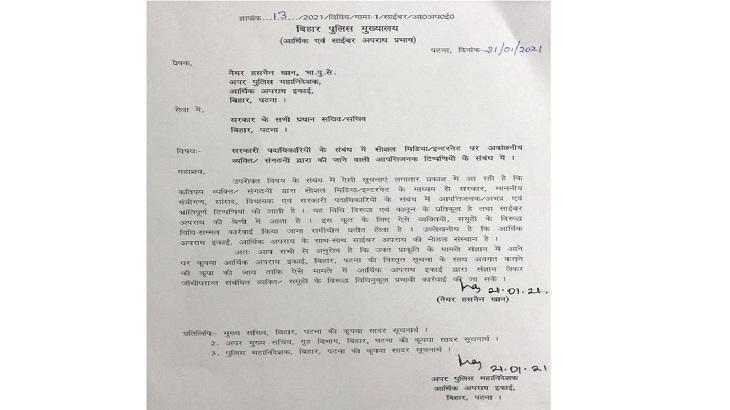 Bihar Police Letter