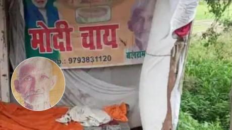कानपुर में 'मोदी चाय' वाले बुजुर्ग की सिर कुचलकर बेरहमी से हत्या : Kanpurs Modi  Chai was brutally murdered by crushing his head in ghatampur - News Nation