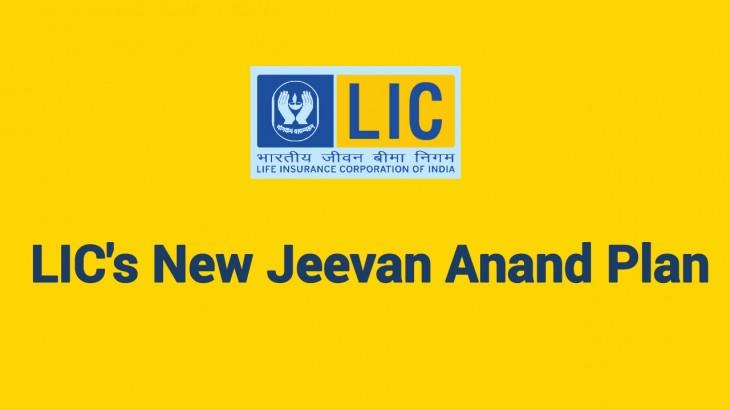 LIC New Jeevan Anand Policy: जीवन के साथ भी और जीवन के बाद ...